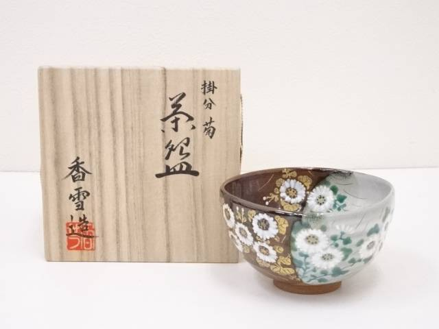 【茶道具】京焼 香雪造 掛分菊茶碗【送料無料】