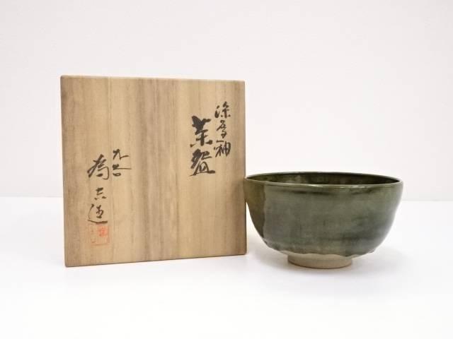 【茶道具】九谷焼 三ツ井為吉造 深厚釉茶碗【送料無料】