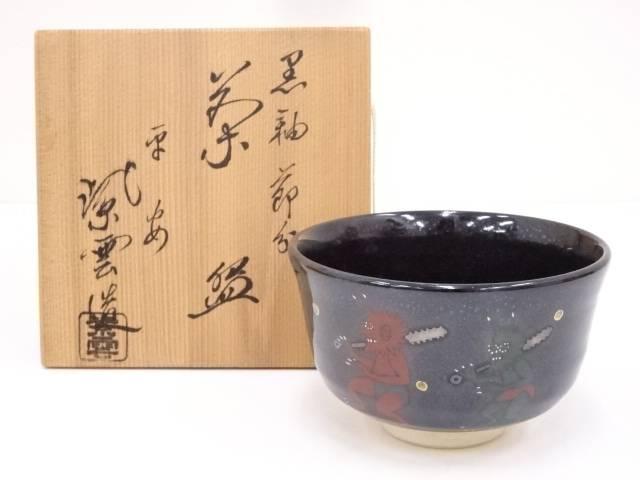 【茶道具】京焼 橋本紫雲造 黒釉節分茶碗【送料無料】