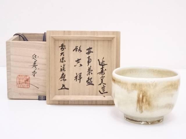 【茶道具】延寿窯造 安南茶碗(銘:吉祥)(前大徳寺福本積應書付)【送料無料】