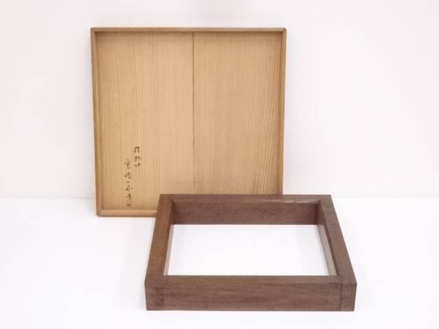 【茶道具】指物師高嶋一好造 桑炉縁【送料無料】