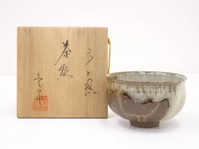 【茶道具】高取焼 豊泉造 掛分茶碗【送料無料】