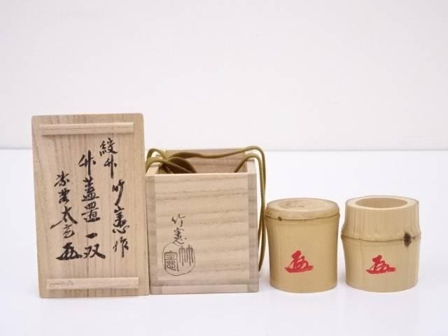 【茶道具】竹憲造 竹蓋置一双(前大徳寺小林太玄書付)【送料無料】