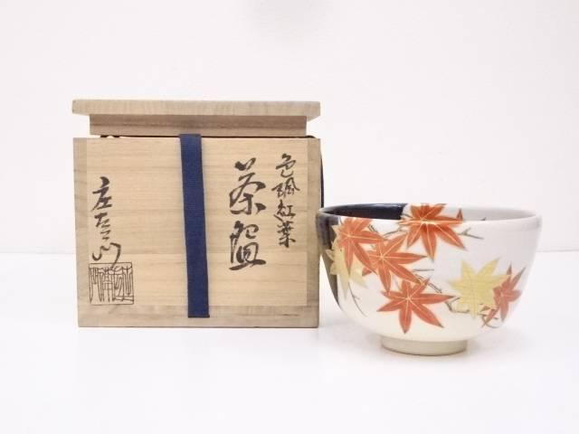 【茶道具】京焼 押小路窯 庄左衛門造 色絵紅葉茶碗【送料無料】