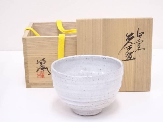 【茶道具】陶津窯造 茶碗【送料無料】