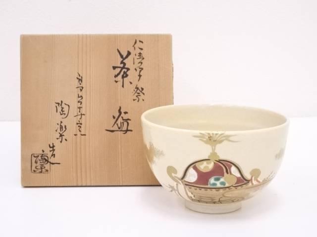 【茶道具】京焼 森里陶楽造 仁清写祭茶碗【送料無料】