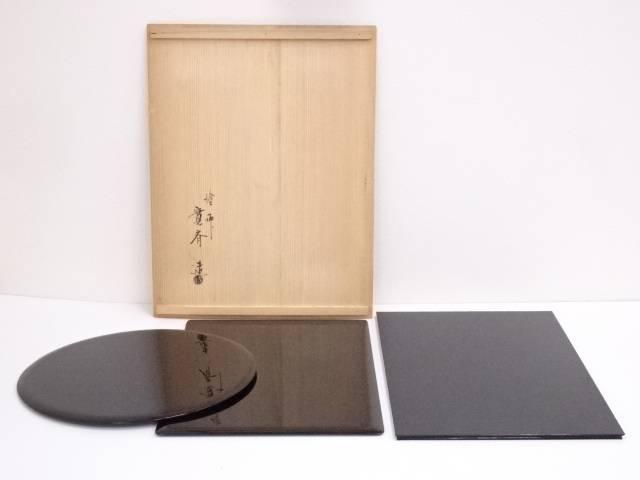【漆器】塗師寛斎造 蛸色塗薄板3枚組【送料無料】