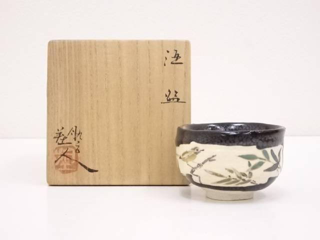 【陶芸・陶器】九谷焼 長谷川塑人造 油滴釉鳥図酒盃【送料無料】