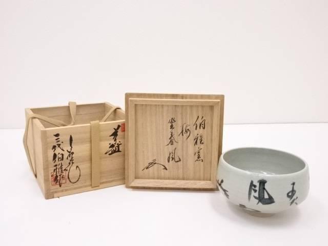 【茶道具】上神焼 伯雅窯造 茶碗(書付有)【送料無料】