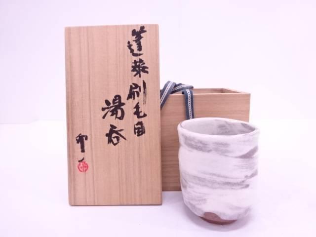 【陶芸・陶器】人間国宝清水卯一造 蓬莱刷毛目湯呑み【送料無料】