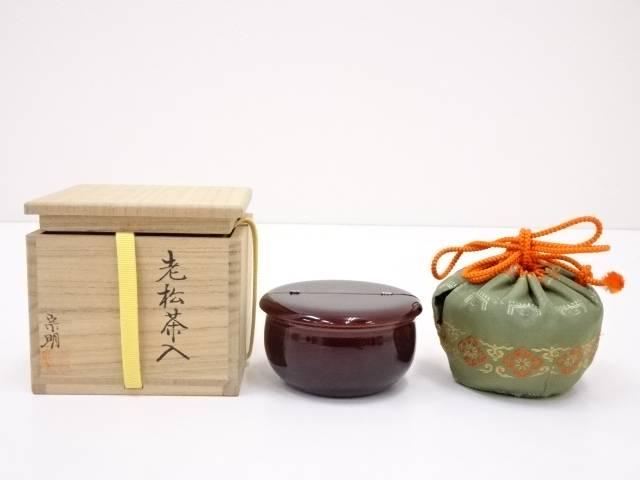 【茶道具】助田宗明造 溜塗老松茶入【送料無料】