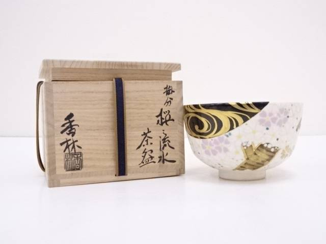 【茶道具】京焼 宮川香林造 掛分桜二流水茶碗【送料無料】