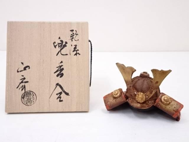 【香道】中川正斎造 乾漆兜香合【送料無料】