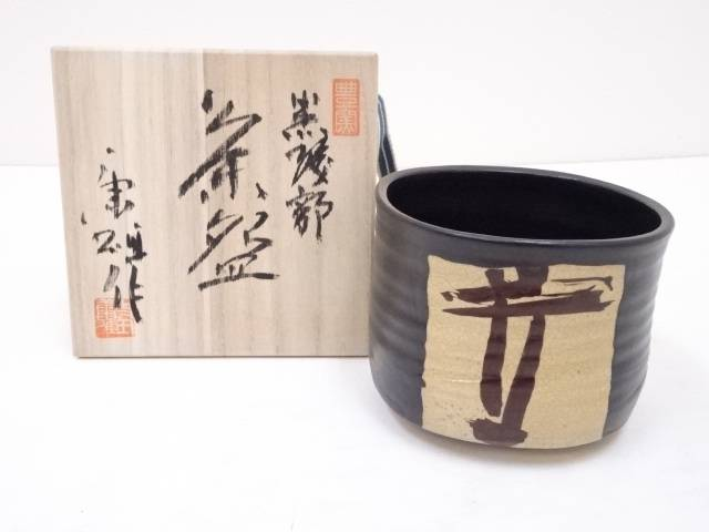 【茶道具】寺田康雄造 黒織部茶碗【送料無料】