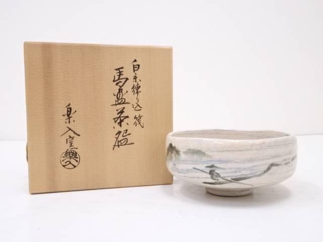 【茶道具】楽入窯造 白楽練込筏馬盥【送料無料】