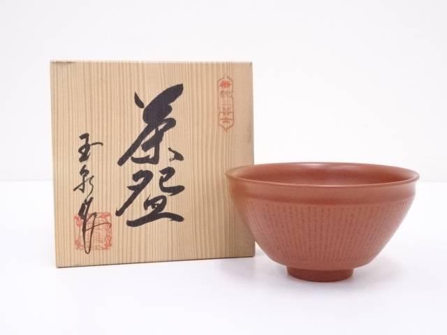 【茶道具】常滑焼 玉泉造 朱泥細字彫茶碗【送料無料】