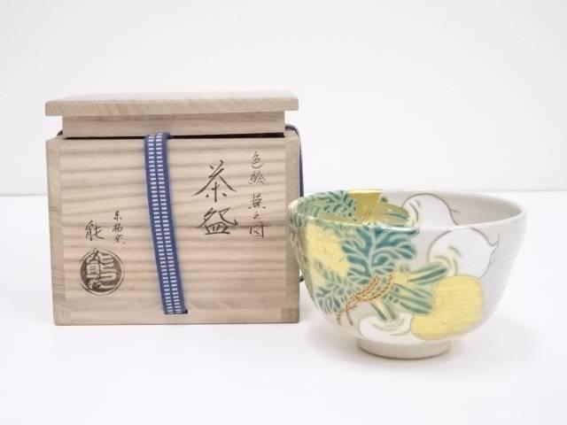 【茶道具】京焼 中村能久造 色絵蕪之図茶碗【送料無料】