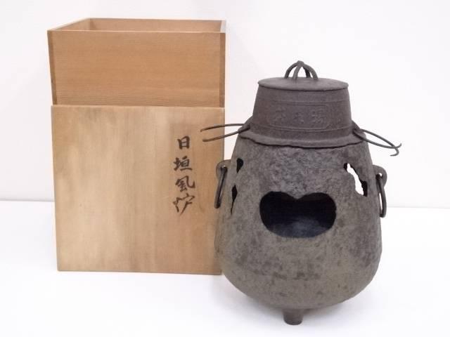 【茶道具】日垣風炉【送料無料】