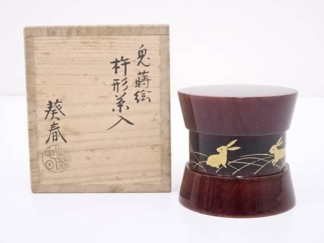【茶道具】北村葵春造 漆塗兎蒔絵杵形茶入【送料無料】