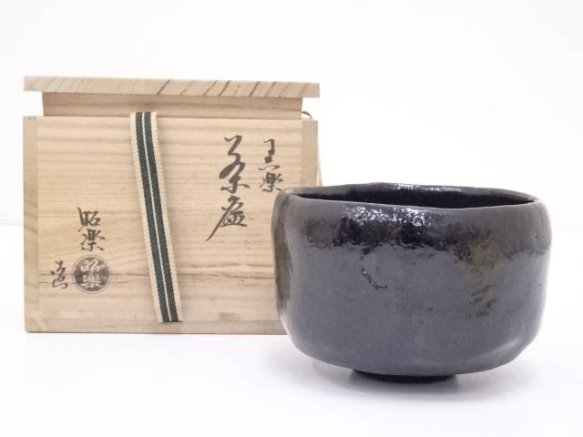 【茶道具】佐々木昭楽造 黒楽茶碗【送料無料】