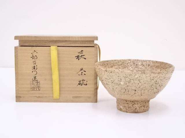 【茶道具】萩焼 土谷六郎吉右衛門造 茶碗【送料無料】