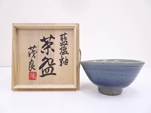 【茶道具】丹波焼 市野茂良造 藍塩釉茶碗【送料無料】
