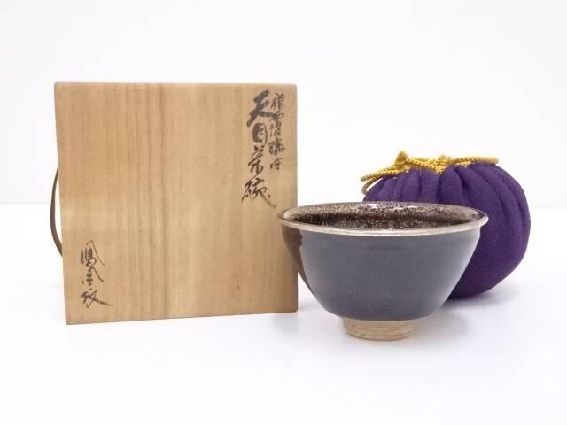 【茶道具】京焼 万代草山造 銀覆輪付鳳凰文天目茶碗【送料無料】