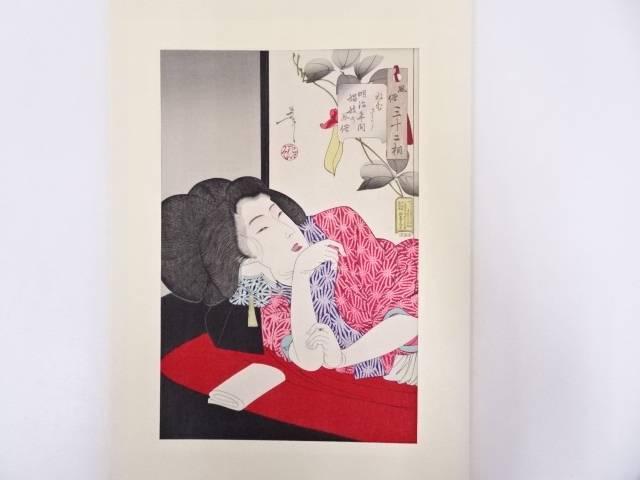 【書画】月岡芳年 「ねむそう」 手摺木版画【送料無料】
