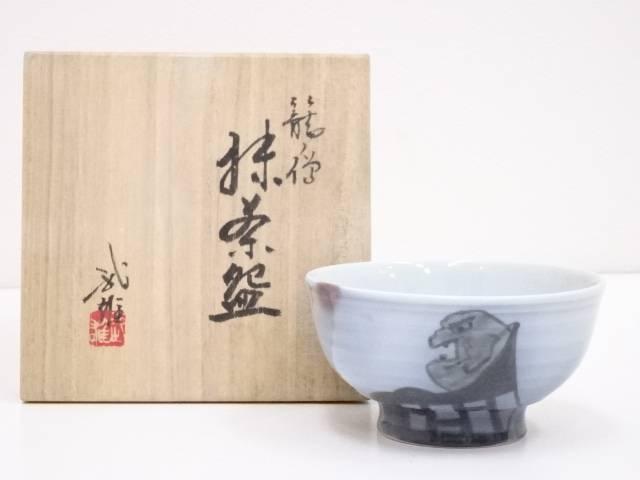 【茶道具】武雄造 籠ノ僧茶碗【送料無料】