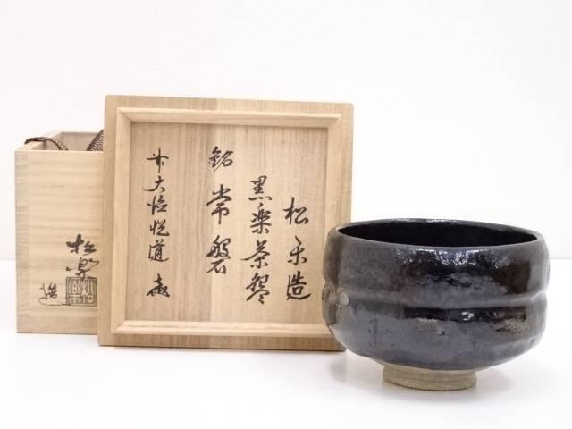 【茶道具】佐々木松楽造 黒楽茶碗(銘:常盤)(前大徳寺高橋悦道書付)【送料無料】