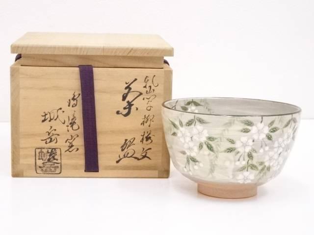 【茶道具】京焼 橋本城岳造 乾山写柳桜文茶碗【送料無料】