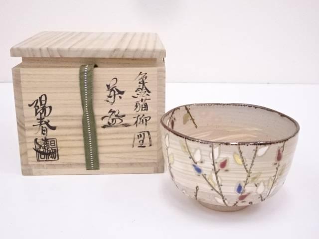 【茶道具】京焼 三宅陽春造 色絵猫柳図茶碗【送料無料】