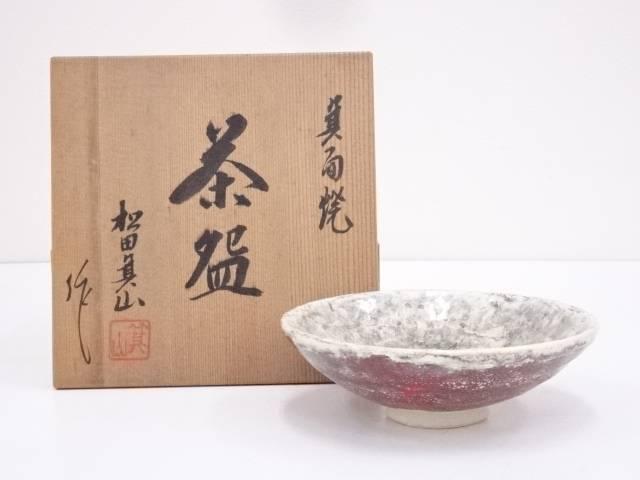 【茶道具】箕面焼 松田箕山造 茶碗【送料無料】