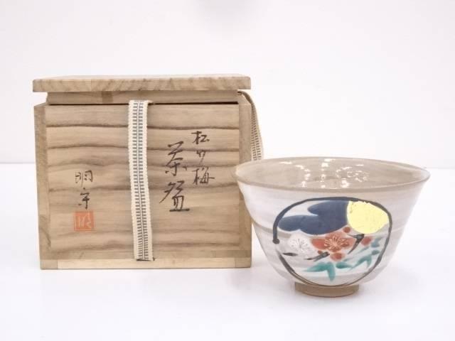 【茶道具】九谷焼 中田明守造 色絵松竹梅茶碗【送料無料】