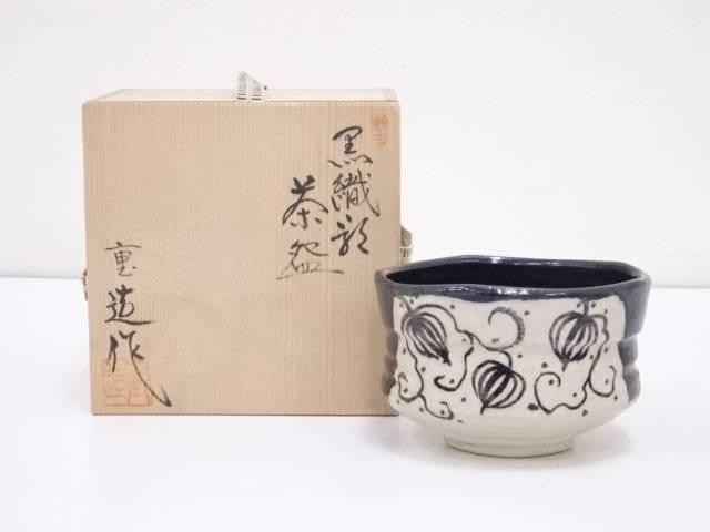 【茶道具】佐藤重造 黒織部茶碗【送料無料】