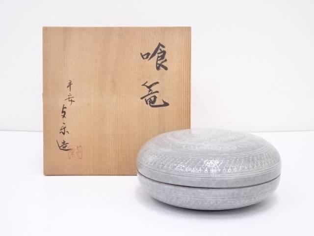 【陶芸・陶器】与楽造 三島喰籠【送料無料】