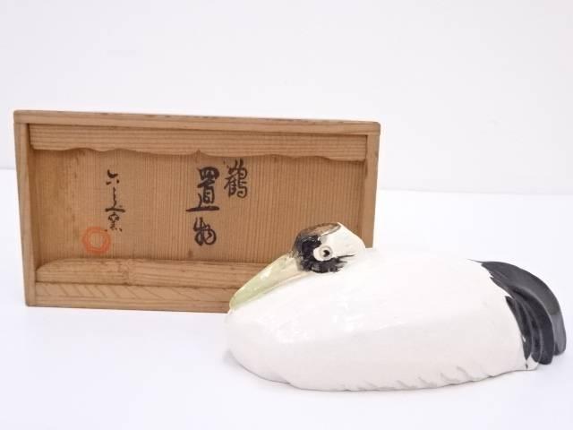 【陶芸・陶器】京焼 六兵衛窯造 鶴置物【送料無料】[インテリア/オブジェ/置物/ギフト/プレゼント]