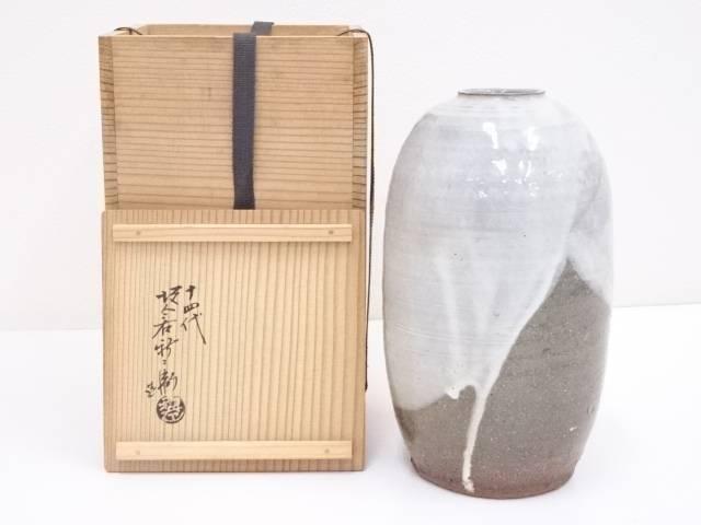 【華道】萩焼 十四代坂倉新兵衛造 壷花入【送料無料】