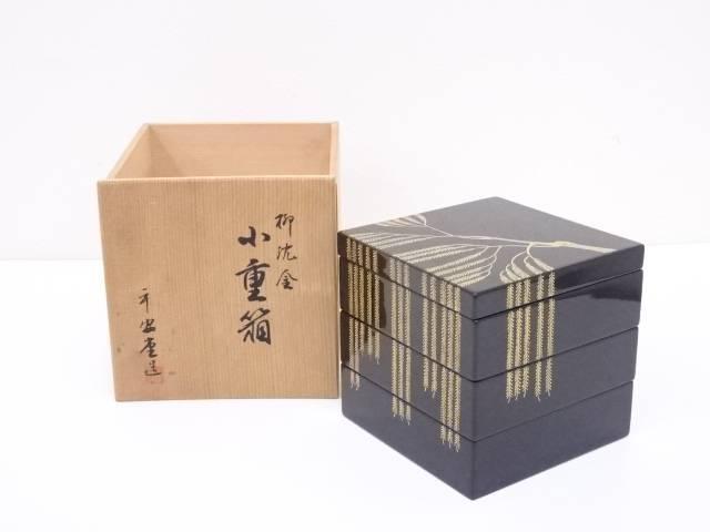 【漆器】平安堂造 漆塗柳沈金小重箱【送料無料】