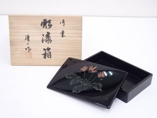 【バレンタインセール50%オフ!】【漆器】大滝源一造 彫漆箱【送料無料】