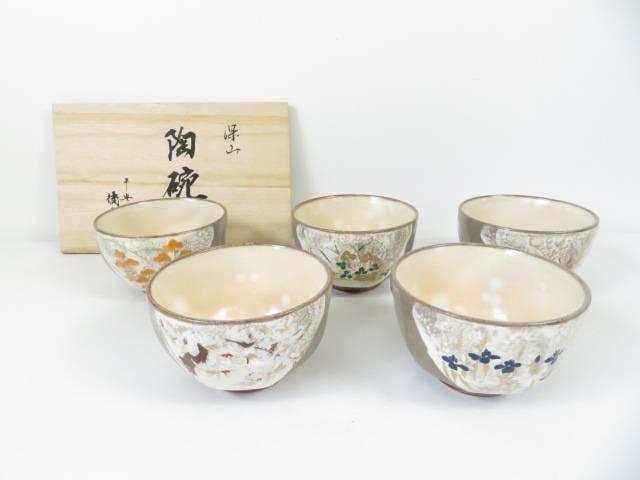 【陶芸・陶器】平安橘吉 深山陶碗(共箱付)【送料無料】