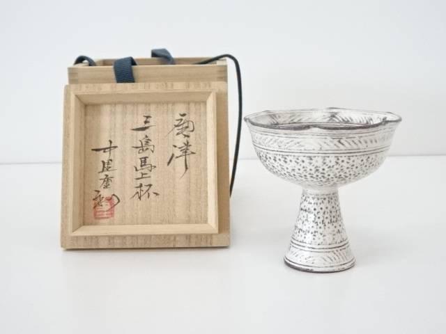 【バレンタインセール65%オフ!】【陶芸・陶器】唐津焼 中里重利造 三島馬上杯【送料無料】