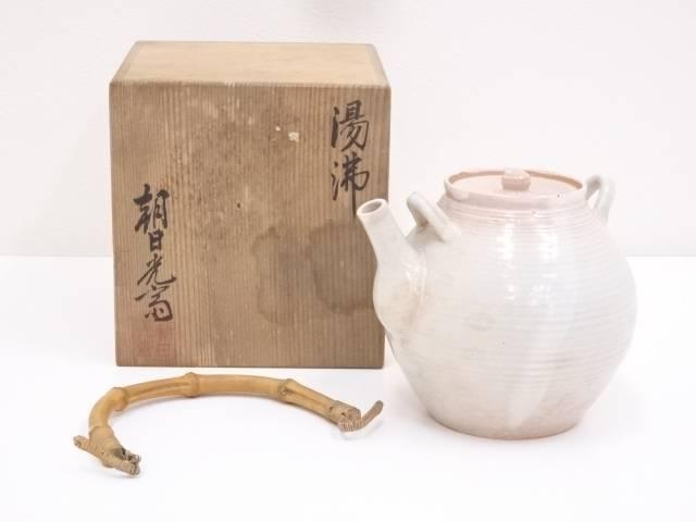 【煎茶道具】朝日光斎造 湯沸【送料無料】