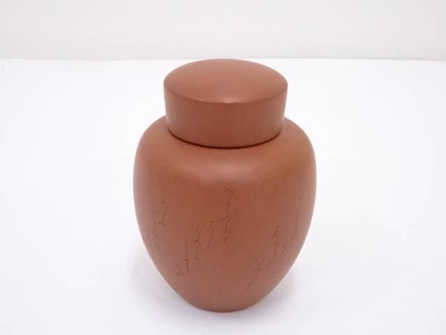 【煎茶道具】常滑焼 陶元造 朱泥茶心壷【送料無料】