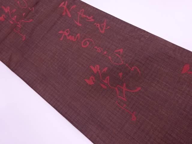 リサイクル 詩模様織出し袋帯【送料無料】[和服/和装/着物/きもの/帯]