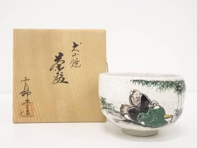 【茶道具】犬山焼 作家物 茶碗【送料無料】[和食器/抹茶碗/抹茶茶碗/茶道/茶器/茶道具/骨董/御茶]