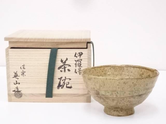 【歳末セール!40%オフ!】【茶道具】信楽焼 奥田英山造 伊羅保茶碗【送料無料】