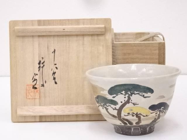 【茶道具】九谷焼 中島珠光造 色絵瑞松図茶碗【送料無料】