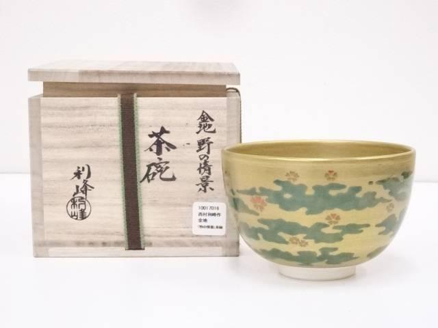 【歳末セール!50%オフ!】【茶道具】京焼 西村利峰造 金地野の情景茶碗【送料無料】
