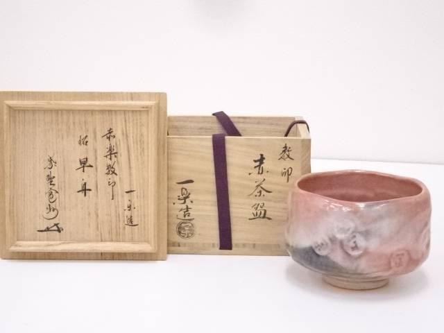 【茶道具】一楽造 赤楽数印茶碗(銘:早舟)(前大徳寺長谷川寛州書付)【送料無料】